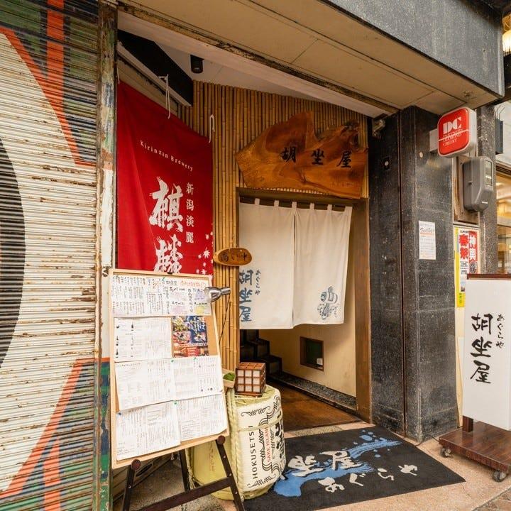 新潟市 和食 個室
