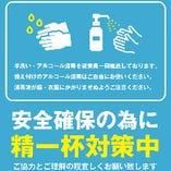 ▼新型コロナウイルス感染予防対策について
