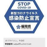 【対策】 福岡県の公式ガイドラインに即したウイルス対策を徹底