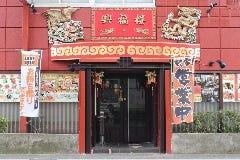 中国料理 興福楼