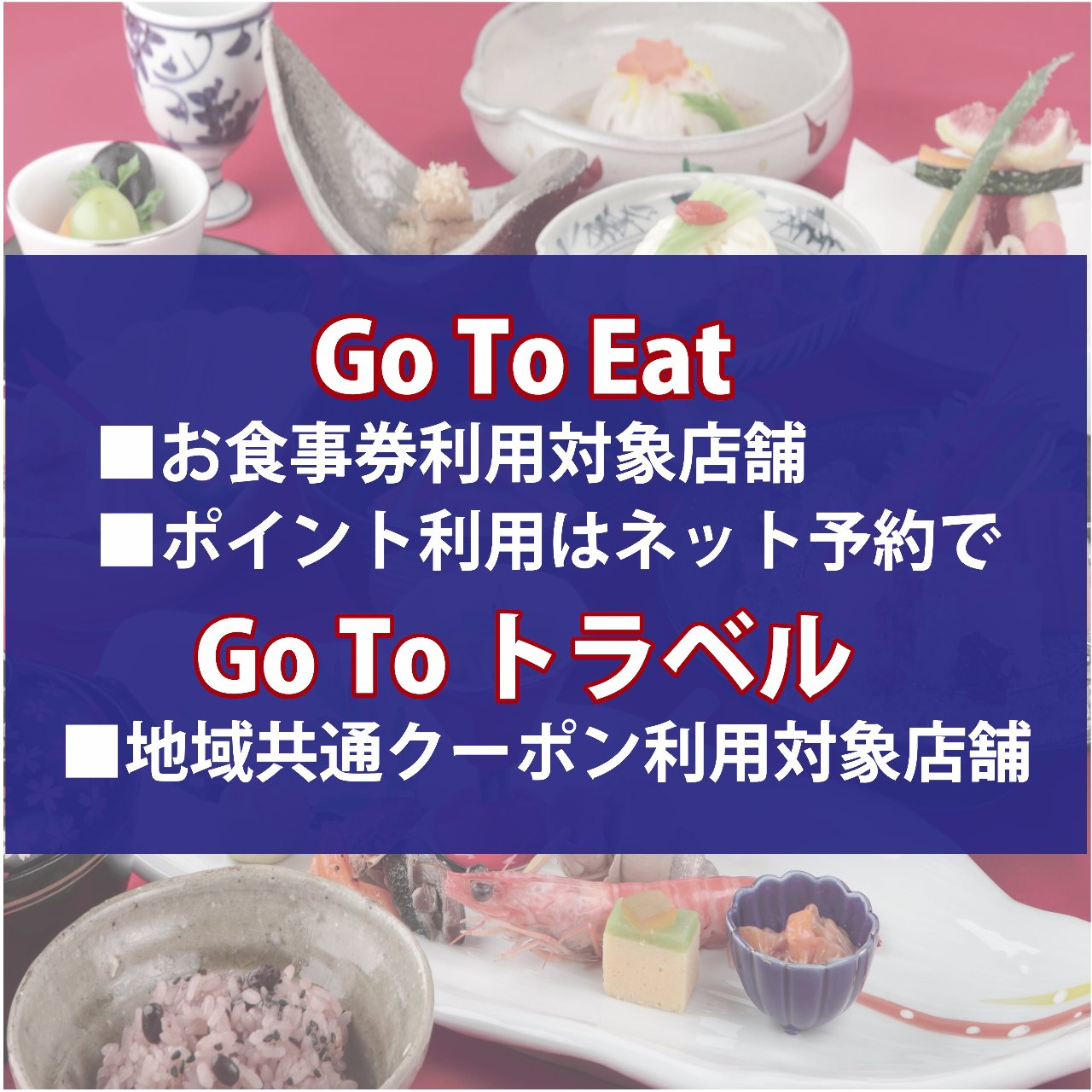 Go To キャンペーン 利用対象店舗