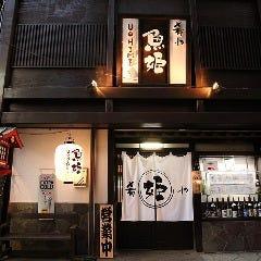 肴や 魚姫 水戸店