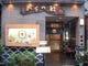 昭和32年に音羽で創業し、神楽坂では昭和44年より営業しています