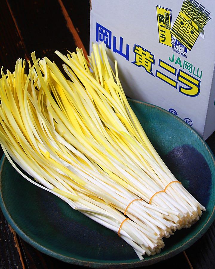 岡山特産の黄ニラと岡山パクチー