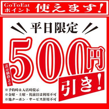個室居酒屋 獅子舞‐ShiShiMai‐ 仙台店  メニューの画像