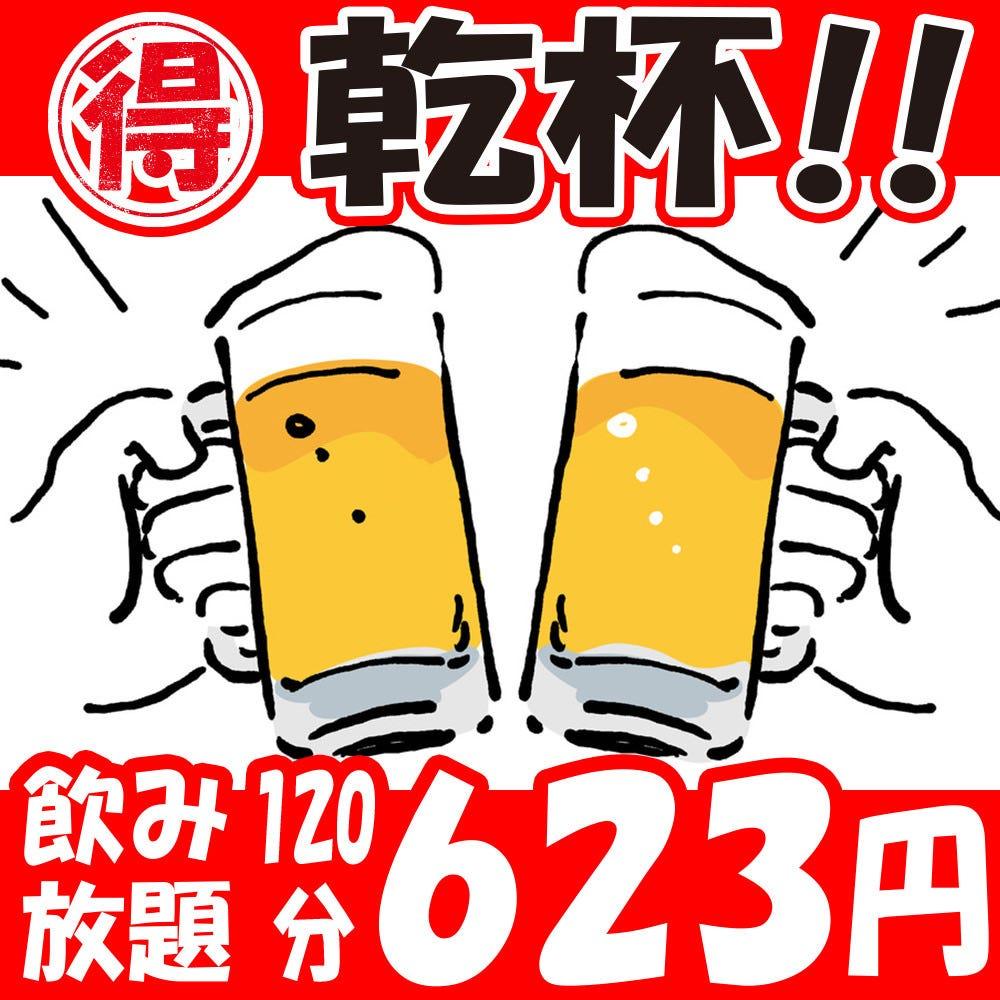 【期間限定】平日2時間飲み放題(生ビール付き)Aプランがなんと驚愕の623円(税込)
