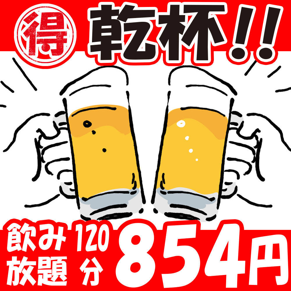 【期間限定】平日2時間飲み放題(生ビール含む60種以上のドリンク)Sプランが驚愕の854円(税込)