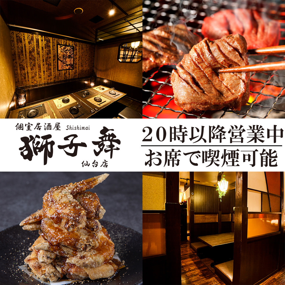 個室居酒屋 獅子舞‐ShiShiMai‐ 仙台店