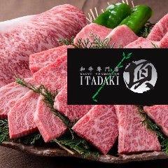 和牛専門店 頂‐ITADAKI‐