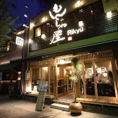 もんじゃ屋 りきゅう 名古屋駅店