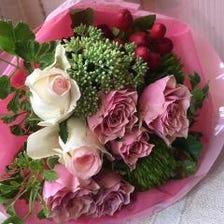【お誕生日や記念日に最適】フラワースペシャルコース/全9品 ◇オーダーメイドの花束をご用意いたします