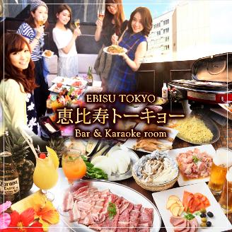 BBQビアテラス&LUXURY個室 恵比寿TOKYO