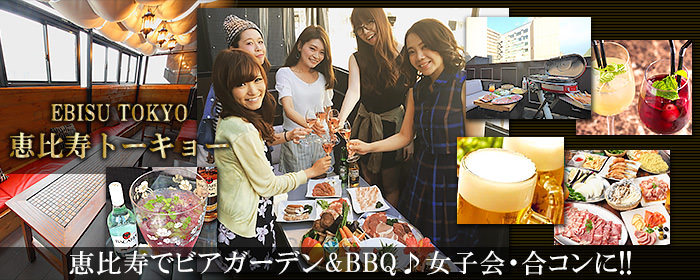★恵比寿BBQ&ビアガーデン大人の休日クラブ3H飲み放題+15品 スパークリングワイン付き★ 10000円コース!