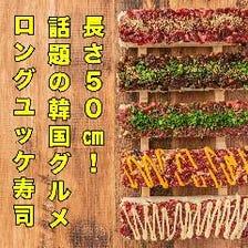 ロングユッケ寿司スタート!