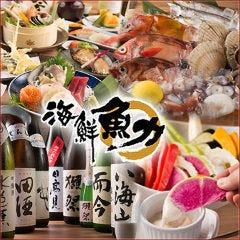 海鮮魚力 立川北口店