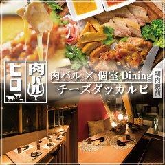 個室ダイニング 肉バル- ヒロ - 関内駅前店