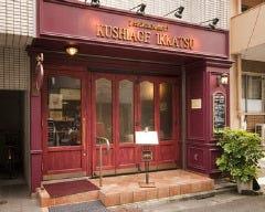 一喝 錦糸町店
