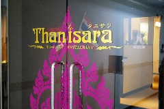 タイレストラン タニサラ