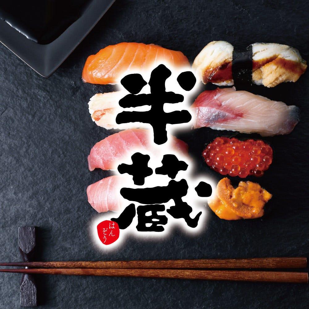 寿司70種類食べ放題 個室居酒屋 半蔵 秋葉原駅前店