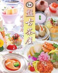 北京ダックと個室中華 盤古茶屋【バンコチャヤ】