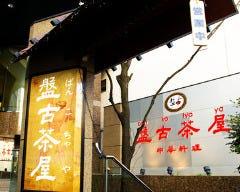 北京ダックと個室中華 盤古茶屋【バンコチャヤ】の画像その2