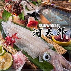 河太郎 博多駅店