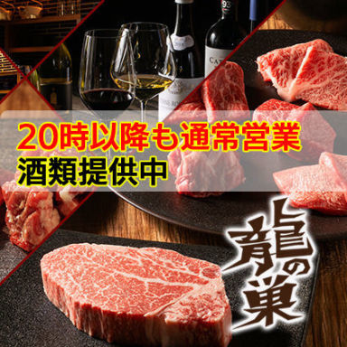焼肉 龍の巣 ニュー中洲店  メニューの画像