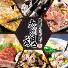 九州魂 米子店