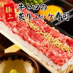 和牛炙り寿司 個室 囲庭‐kakoitei‐ 新宿西口駅前店
