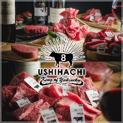 焼肉 USHIHACHI(ウシハチ) 品川港南口店