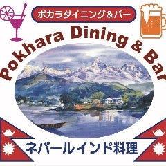 POKHARA DINING&BAR