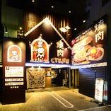 牛神大曽根駅前店徒歩3分店主が直接新鮮なお肉を買付!  選び抜かれた高級黒毛和牛を本格焼肉で御堪能下さい。