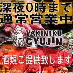 焼肉 GYUJIN 大曽根店