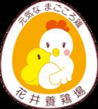 愛知県花井養鶏場の卵