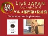LIVE JAPAN Awards 2019 グルメ部門第1位受賞