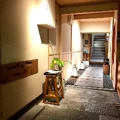 京都 かめや本家