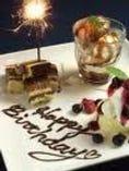 お祝いや記念日に特製プレートお出しします!!