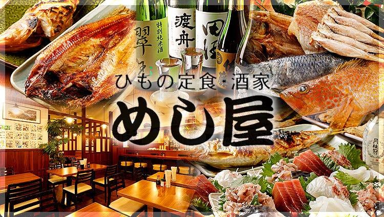 おいしい干物と和酒専科 めし屋