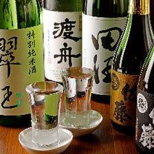 厳選日本酒や焼酎をリーズナブルに