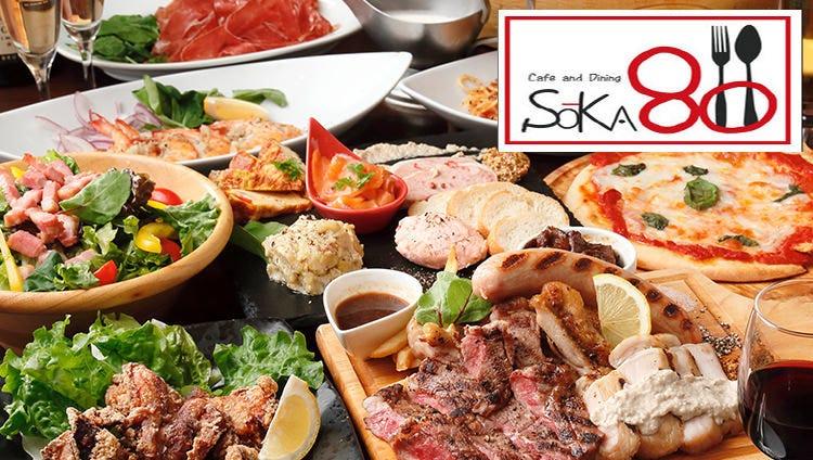 肉酒場 Soka 80