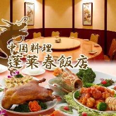 蓬莱春飯店 千駄木店