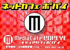 メディアカフェ ポパイ 西梅田店