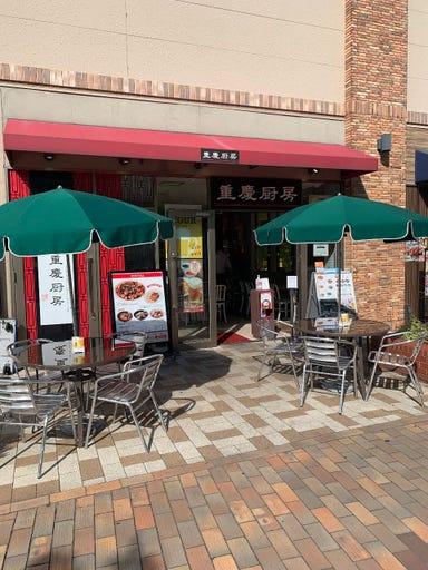 重慶厨房 シァル桜木町店  店内の画像