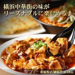 重慶厨房 シァル桜木町店