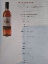 中華にはロゼワイン