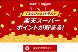 【ネット予約がおトク!】 ★楽天スーパーポイント★などが貯まる!