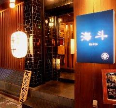 九州の旨かもん 旨か酒 くすお 新橋店