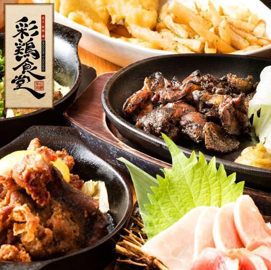 彩鶏食堂(いろどりしょくどう)