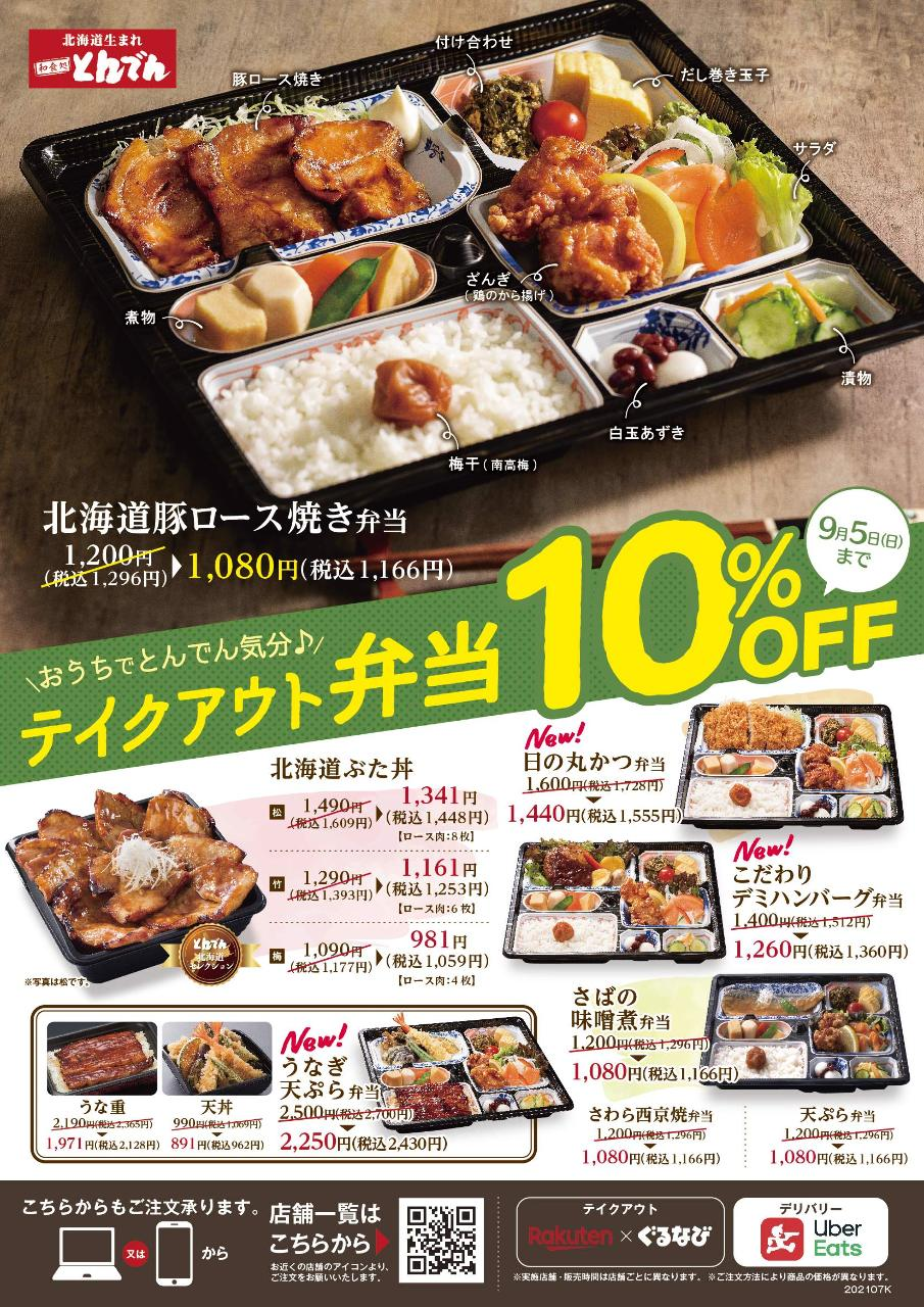 北海道生まれ 和食処とんでん 渋川店