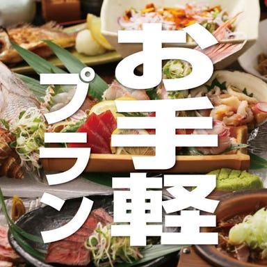 三陸海鮮と宮城の地酒 個室×長町へそのを コースの画像